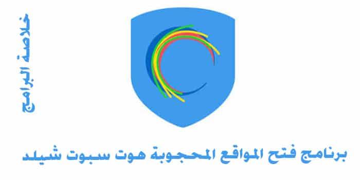 برنامج فتح المواقع المحجوبة هوت سبوت شيلد 2020