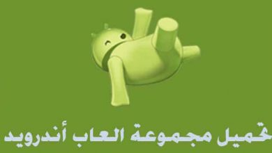 Photo of تحميل مجموعة العاب أندرويد APK بروابط مباشرة
