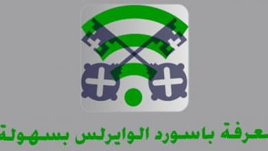 Photo of معرفة باسورد الوايرلس WiFi بسهولة تامة