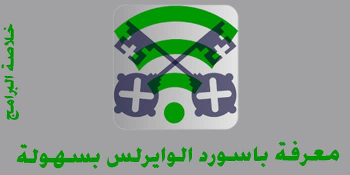 معرفة باسورد الوايرلس WiFi بسهولة تامة