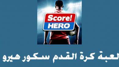 Photo of تحميل لعبة كرة القدم 2020 Score Hero ( شرح مُفصل )