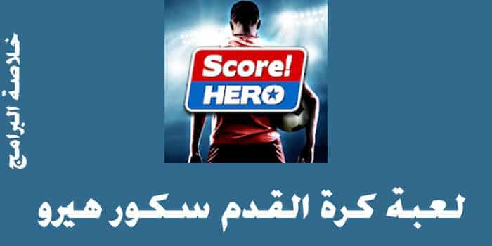 تحميل لعبة كرة القدم 2020 Score Hero ( شرح مُفصل )