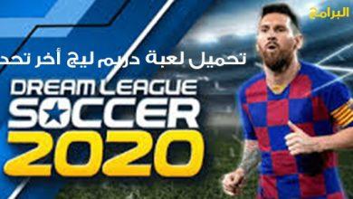 Photo of تحميل لعبة دريم ليج 2020 Dream League اخر تحديث
