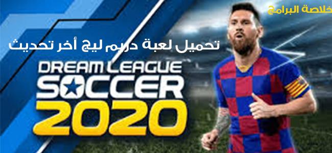 تحميل لعبة دريم ليج 2021 Dream League اخر تحديث