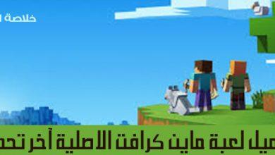 Photo of تحميل لعبة ماين كرافت الاصلية 2020 آخر تحديث