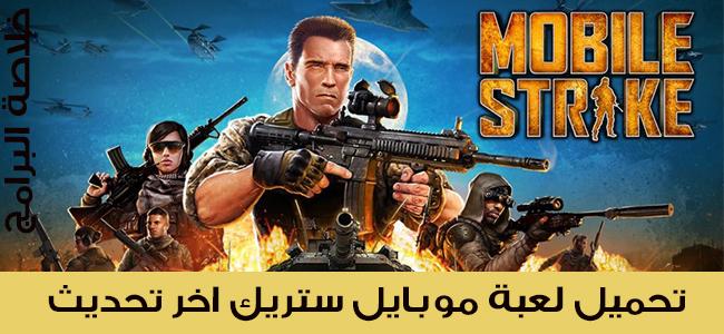تحميل لعبة موبايل ستريك Mobile Strike 2020 اخر تحديث