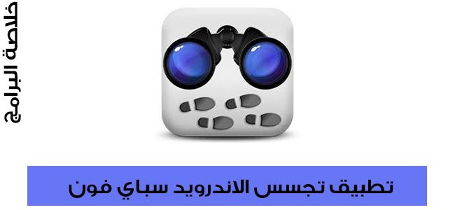 تطبيق تجسس الاندرويد سباي فون Spy Phone برابط مباشر