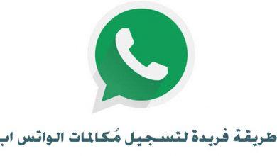 Photo of طريقة فريدة لتسجيل مُكالمات الواتس اب (شرح بالصور)