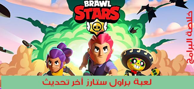 تحميل لعبة براول ستارز 2020 Brawl Stars آخر تحديث
