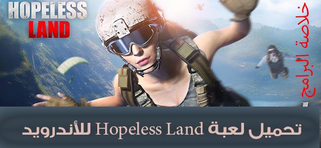 تحميل لعبة Hopeless Land للأندرويد برابط مباشر