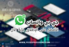 Photo of جي بي واتساب GBWhatsApp For Android آخر تحديث