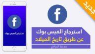 استرجاع الفيس بوك عن طريق تاريخ الميلاد